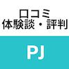 パパ活アプリ「PJ(ピージェイ)」の評価は?口コミ・体験談・評判を調査