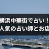 横浜で当たる占いはここ!横浜中華街・横浜市で人気の占い師と占いの館まとめ