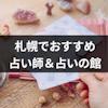 札幌で人気の占い師・占いの館まとめ!18人の当たると評判の先生の口コミ