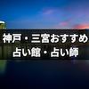 神戸の三宮で占いするならココ!口コミで当たると評判の占いの館・占い師26選