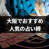 大阪のおすすめ占いはココ!口コミでも良く当たると人気の占い師13選