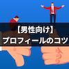 【男性向け】マッチングアプリのプロフィールはこう作れ!必ず女性からモテるコツ
