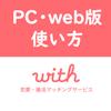 【最新版】withのPC・webブラウザ版の使い方!ログイン・会員登録を徹底解説