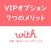 with(ウィズ)のVIPオプションで快適な恋活!VIP会員になる7つのメリット