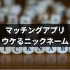 【本名は避ける】マッチングアプリ・婚活サイトでウケがいいニックネームの付け方