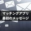 【例文付き】マッチングアプリの初回・最初のメッセージの作り方!返信が来るポイント