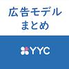 【歴代モデル完全網羅】YYCの広告モデルとSNSアカウントまとめ