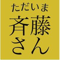 斎藤 さん アプリ