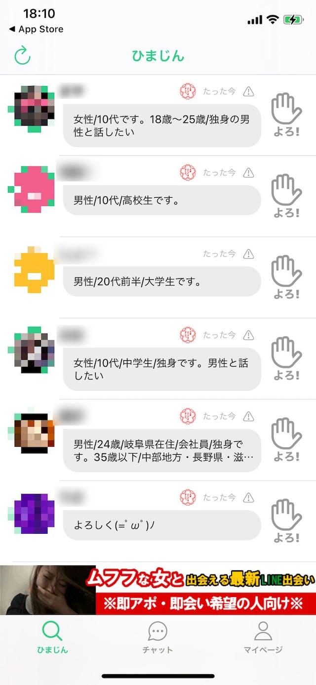 トーク アプリ ひま