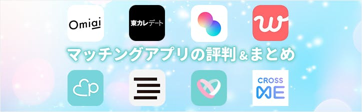 matching-app