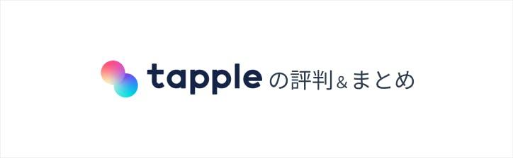 tapple-birth